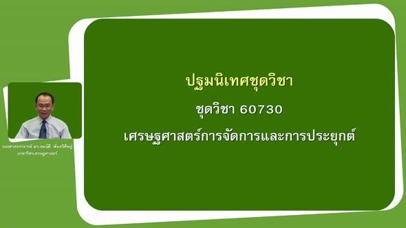 60730 ปฐมนิเทศ
