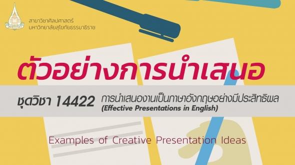 14422 Examples of Creative Presentation Ideas