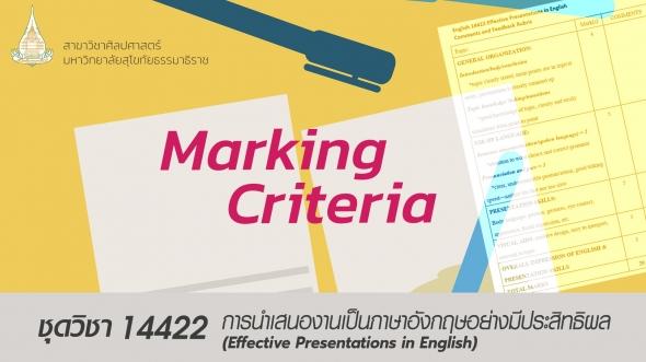 14422 Marking Criteria