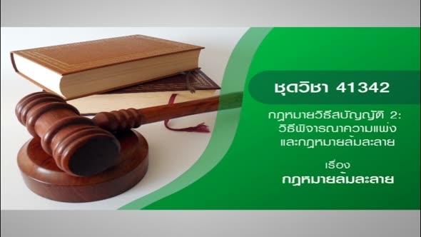 41342 กฎหมายวิธีสบัญญัติ 2 รายการที่ 6