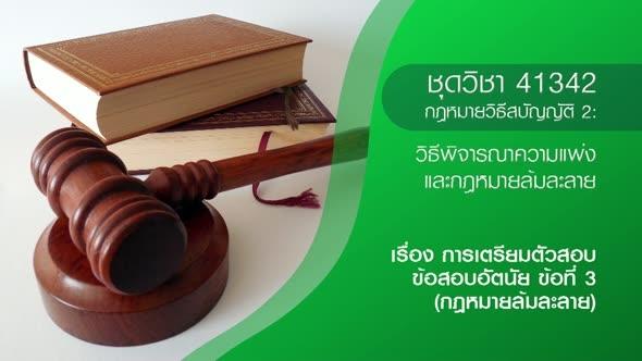 41342 การเตรียมตัวสอบข้อสอบอัตนัย กฎหมายล้มละลาย รายการที่ 11