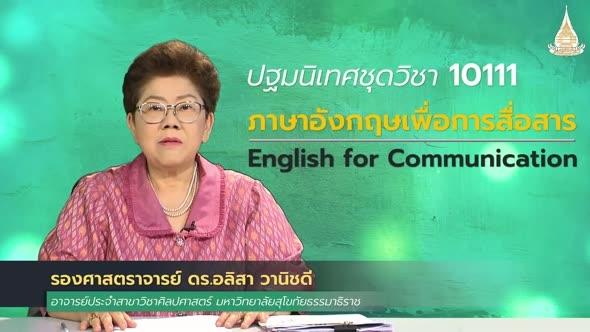10111 ปฐมนิเทศชุดวิชา ภาษาอังกฤษเพื่อการสื่อสาร
