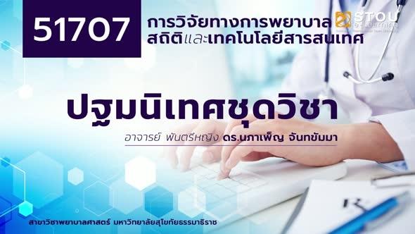 51707 การวิจัยทางการพยาบาล สถิติ และเทคโนโลยีสารสนเทศ