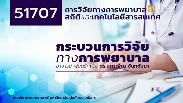 51707 โมดูลที่ 1 กระบวนการวิจัยทางการพยาบาล