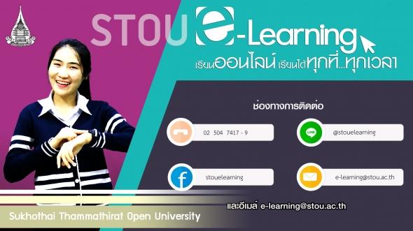 STOU e-learning