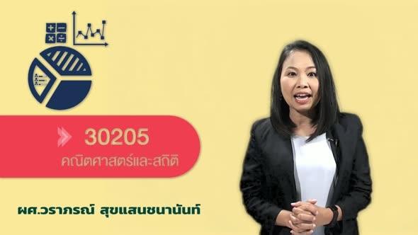 30205 ปฐมนิเทศ  Part 2