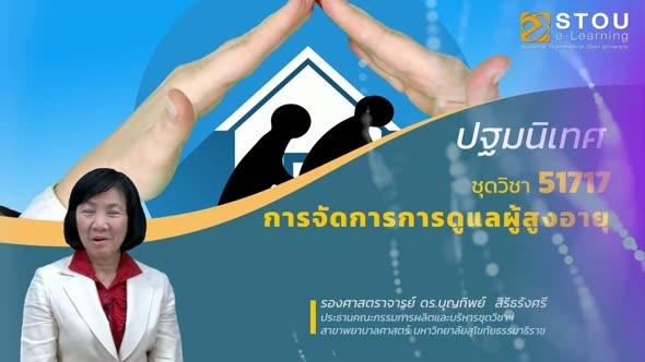 ปฐมนิเทศชุดวิชา 51717 การจัดการการดูแลผู้สูงอายุ