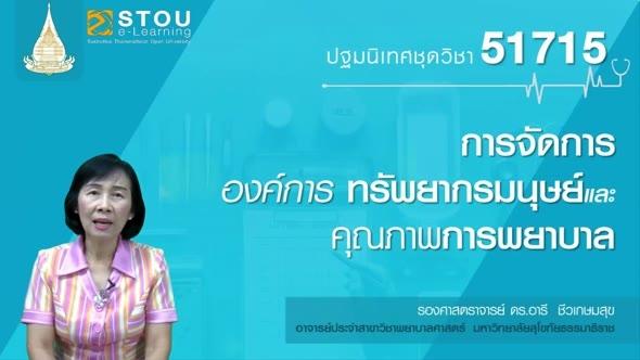 51715 ปฐมนิเทศชุดวิชา การจัดการองค์การ ทรัพยากรมนุษย์และ คุณภาพการพยาบาล (สำหรับนักศึกษา)