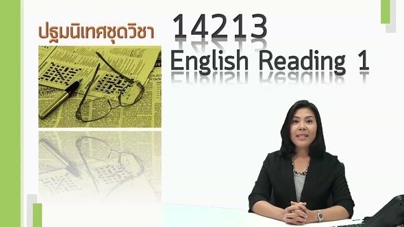 14213 ปฐมนิเทศชุดวิชา