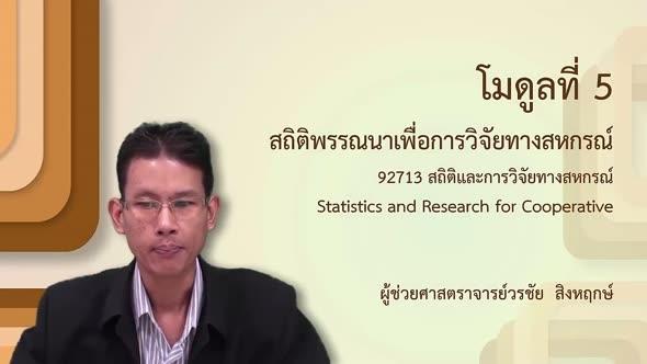 92713 โมดูลที่ 5 สถิติพรรณนาเพื่อการวิจัยทางสหกรณ์