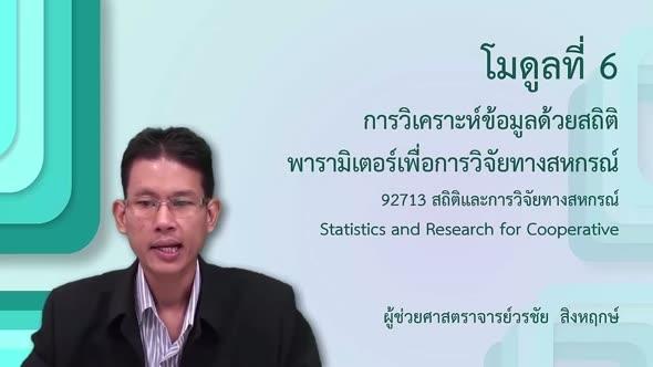 92713 โมดูลที่ 6 การวิเคราะห์ข้อมูลด้วยสถิติพาราเมตริกเพื่อการวิจัยสหกรณ์