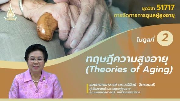 51717 โมดูลที่ 2 ทฤษฎีความสูงอายุ (Theories of Aging)
