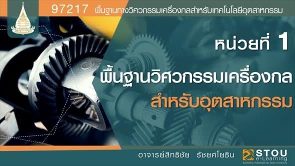 97217 หน่วยที่ 1 พื้นฐานวิศวกรรมเครื่องกลสำหรับอุตสาหกรรม