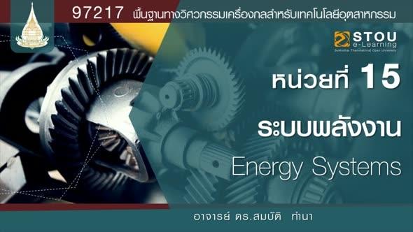 97217 หน่วยที่ 15 ระบบพลังงาน