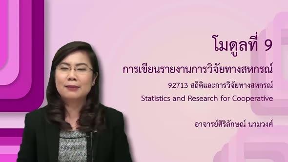 92713 โมดูลที่ 9 การเขียนรายงานการวิจัยทางสหกรณ์