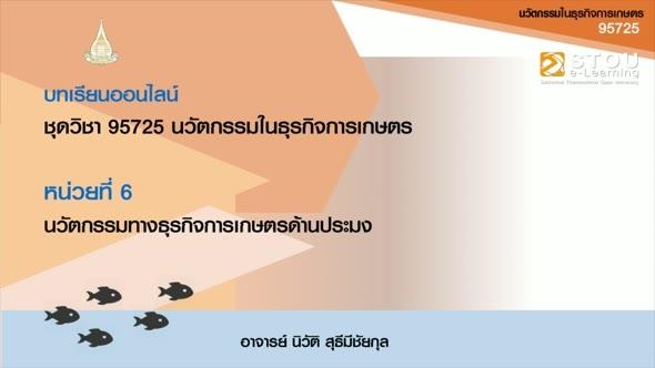95725 โมดูล 5 หน่วยที่ 6 นวัตกรรมทางธุรกิจการเกษตรด้านประมง