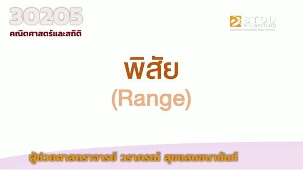 30205 หน่วยที่ 9 Part 6 พิสัย (Range)