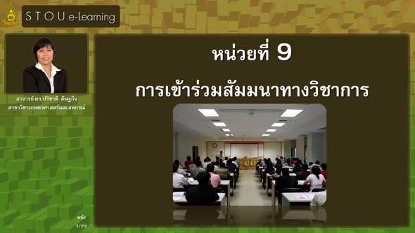 95721 หน่วยที่ 9 การเข้าร่วมสัมมนาทางวิชาการ