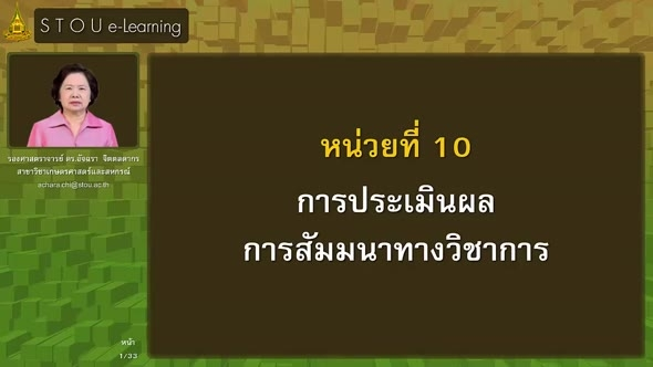 95721 หน่วยที่ 10 การประเมินผลการสัมมนาทางวิชาการ