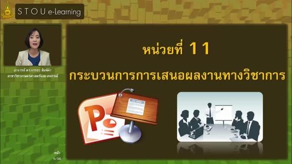 95721 หน่วยที่ 11 กระบวนการการเสนอผลงานทางวิชาการ