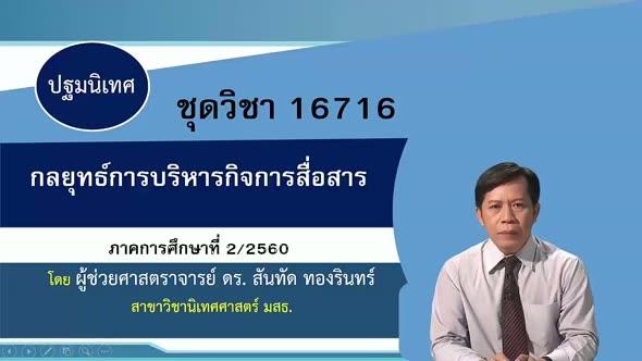 16716 ปฐมนิเทศชุดวิชา