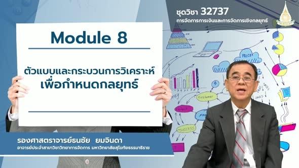 32737 Module 8 ตัวแบบและกระบวนการวิเคราะห์เพื่อกำหนดกลยุทธ์