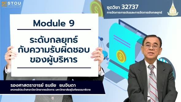 32737 Module 9 ระดับกลยุทธ์กับการรับผิดอบของผู้บริหาร
