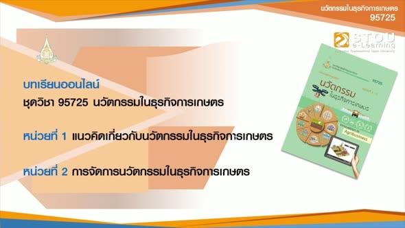 95725 โมดูล 1 หน่วยที่ 2 การจัดการนวัตกรรมในธุรกิจการเกษตร