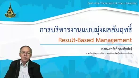 33906 หน่วยที่ 3 การบริหารงานแบบมุ่งผลสัมฤทธิ์ (Result-based Management)