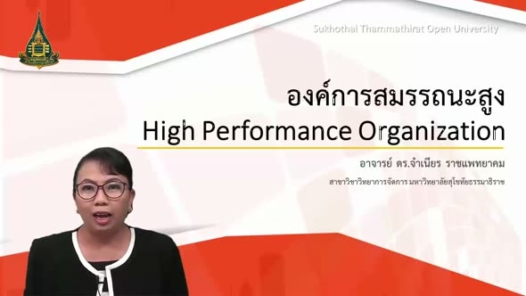 33906 หน่วยที่ 4 องค์การที่มีสมรรถนะสูง (HPO : High Performance Organization)
