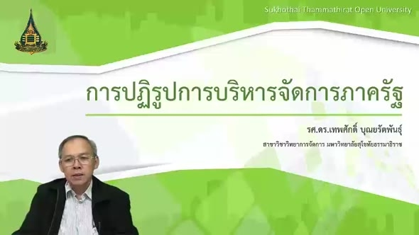 33906 หน่วยที่ 1 การปฏิรูปการบริหารจัดการภาคครัฐ (Public Management Reform)