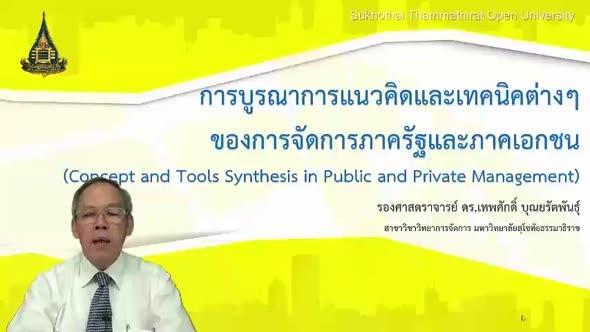 33906 หน่วยที่ 9 การบูรณาการแนวคิดและเทคนิคต่างๆ การจัดการภาครัฐและภาคเอกชน (Concept and Tools Synthesis in Public and P