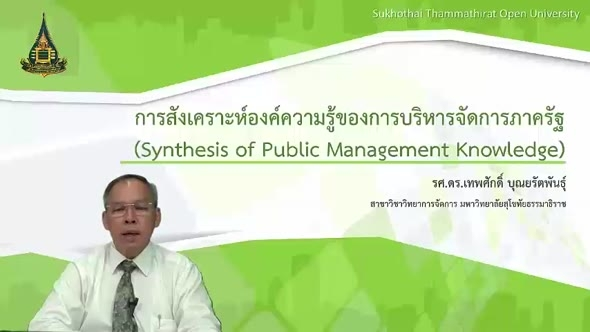 33906 หน่วยที่ 12 การสังเคราะห์องค์ความรู้ของการบริหารจัดการภาครัฐ (Synthesis of Public Management Knowledge)