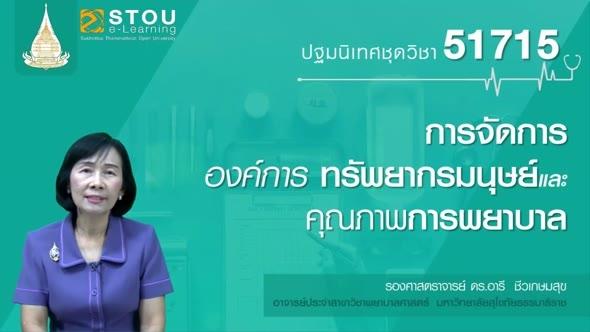 51715 ปฐมนิเทศชุดวิชา การจัดการองค์การ ทรัพยากรมนุษย์และ คุณภาพการพยาบาล (สำหรับอาจารย์พิเศษ)