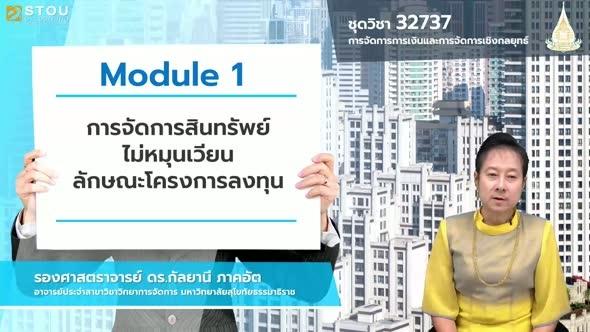 32737 Module 1 การจัดการสินทรัพย์ไม่หมุนเวียนลักษณะโครงการลงทุน