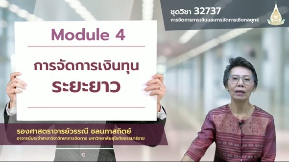32737 Module 4 การจัดการเงินทุนระยะยาว