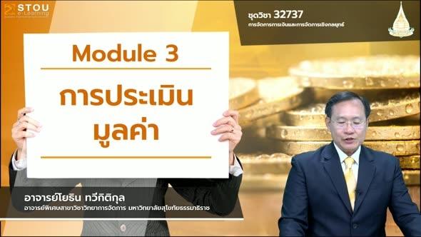 32737 Module 3 การประเมินมูลค่า