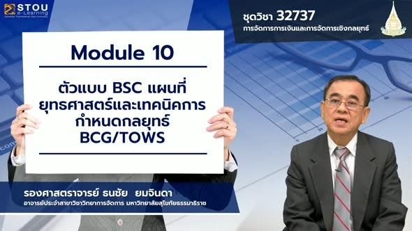32737 Module 10 ตัวแบบ BSC แผนที่ยุทธศาสตร์และการกำหนดกลยุทธ์ BCG/TOWS