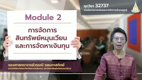 32737 Module 2 การจัดการสินทรัพย์หมุนเวียนและการจัดหาเงินทุน