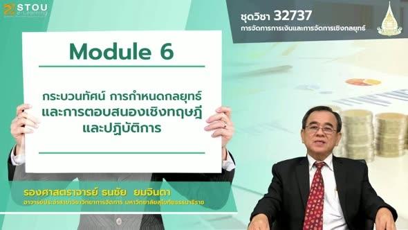 32737 Module 6 กระบวนทัศน์การกำหนดกลยุทธ์และการตอบสนองเชิงทฤษฎีและปฏิบัติการ