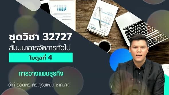 32727 โมดูลที่ 4 การวางแผนธุรกิจ