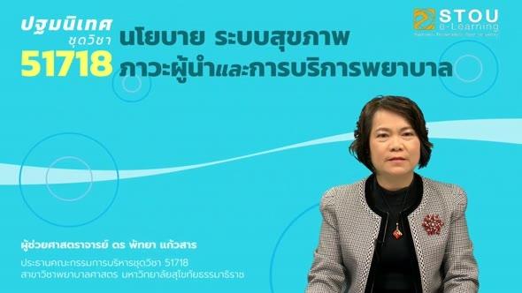 51718 ปฐมนิเทศชุดวิชา นโยบาย ระบบสุขภาพ ภาวะผู้นำและการบริการพยาบาล