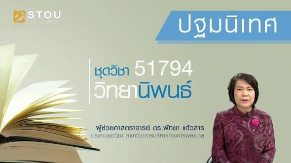 51794 ปฐมนิเทศชุดวิชา