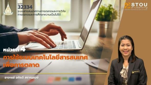 32334 หน่วยที่ 4  การใช้ระบบเทคโนโลยีสารสนเทศเพื่อการตลาด
