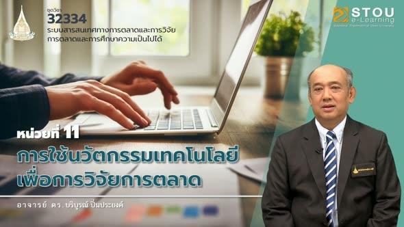 32334 หน่วยที่ 11 การใช้นวัตกรรมเทคโนโลยีเพื่อการวิจัยการตลาด