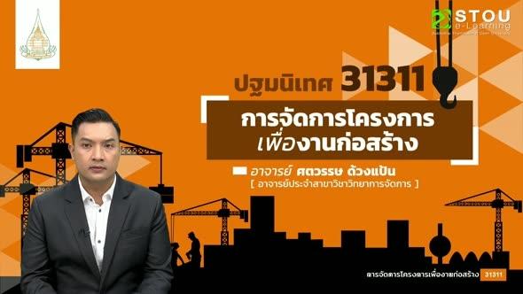 31311 ปฐมนิเทศชุดวิขา การจัดการโครงการเพื่องานก่อสร้าง