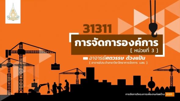 31311 หน่วยที่ 3 การจัดการองค์การ