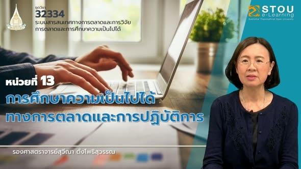 32334 หน่วยที่ 13  การศึกษาความเป็นไปได้ทางการตลาดและการปฏิบัติการ