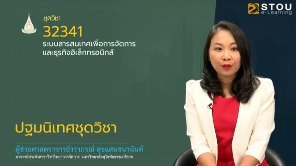 32341 ระบบสารสนเทศเพื่อการจัดการและธุรกิจอิเล็กทรอนิกส์