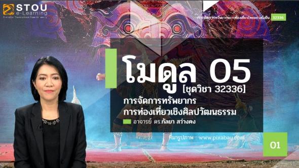 32336 โมดูลที่ 5 การจัดการทรัพยากรการท่องเที่ยวเชิงศิลปวัฒนธรรม